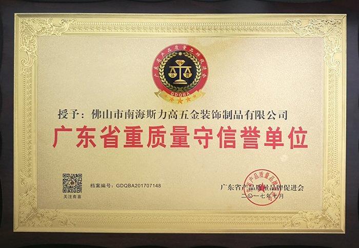 Guangdong Province Shou-Qiang Shou credibility unit plaque July 2017